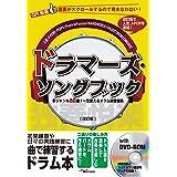 ドラマーズ・ソングブック~多ジャンル80曲! 一生使えるドラム練習曲集~[改訂版](DVD-ROM付)