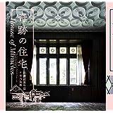 奇跡の住宅  旧渡辺甚吉邸と室内装飾 (LIXIL BOOKLET)