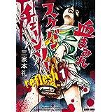 血まみれスケバンチェーンソーreflesh 1 (ビームコミックス)