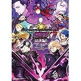 Fate/Grand Order コミックアラカルト PLUS! SP 対決編! (角川コミックス・エース)