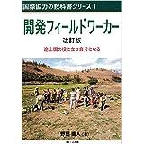 開発フィールドワーカー 改訂版 (国際協力の教科書シリーズ)