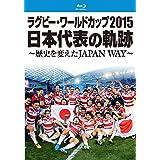 ラグビー・ワールドカップ2015 日本代表の軌跡 ~歴史を変えたJAPAN WAY~ [Blu-ray]