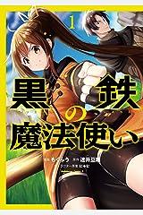 黒鉄の魔法使い (1) (角川コミックス・エース) Kindle版