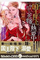 国王陛下は身代わりの花嫁を熱愛中 (蜜猫文庫) Kindle版