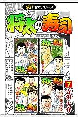 【極!合本シリーズ】 将太の寿司7巻 Kindle版