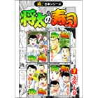 【極!合本シリーズ】 将太の寿司7巻