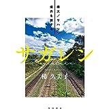 サガレン 樺太/サハリン 境界を旅する (角川書店単行本)