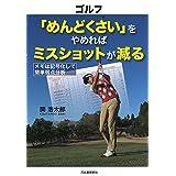 ゴルフ「めんどくさい」をやめればミスショットが減る: メモは記号化して簡単弱点分析