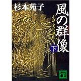 風の群像(下) 小説・足利尊氏 (講談社文庫)