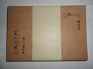 三角法入門 (1955年) (岩波全書)