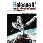 Release It! 本番用ソフトウェア製品の設計とデプロイのために