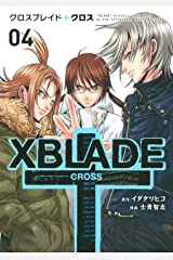 XBLADE + ―CROSS―(4) (シリウスコミックス) Kindle版