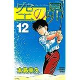 空の昴(12) (週刊少年マガジンコミックス)