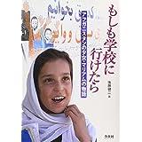 もしも学校に行けたら―アフガニスタンの少女・マリアムの物語