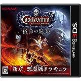 Castlevania - Lords of Shadow - 宿命の魔鏡 (キャッスルヴァニア ロード オブ シャドウ さだめのまきょう) - 3DS