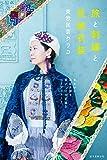 旅と刺繍と民族衣装: かわいい衣装を探す買いつけの記録とコーディネート