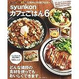 syunkonカフェごはん 6 (e-MOOK)