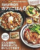syunkonカフェごはん6 (e-MOOK)