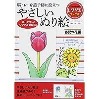 やさしいぬり絵 春夏の花編 脳トレ・介護予防に役立つ (レクリエブックス)