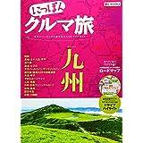 にっぽんクルマ旅 九州 (旅行ガイド)
