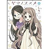 ヤマノススメ 13 (アース・スターコミックス)