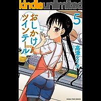 おしかけツインテール 5巻 (まんがタイムコミックス)