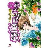 あざみ野逢歌 (ぶんか社コミックス)