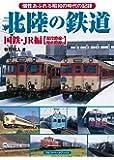 北陸の鉄道 国鉄・JR編【現役路線・廃止路線】