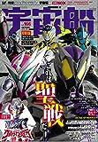 宇宙船vol.166 (ホビージャパンMOOK 960)