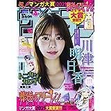 週刊少年サンデー 2021年 4/7 号 [雑誌]
