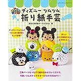 ディズニーツムツム折り紙手芸 (レディブティックシリーズno.4620)