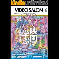 ビデオ SALON (サロン) 2021年 7月号 [雑誌]