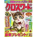 クロスワードエンタメ Vol.28 (SUNーMAGAZINE MOOK)