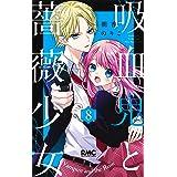 吸血鬼と薔薇少女 8 (りぼんマスコットコミックス)