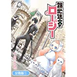 路地迷宮のロージー【分冊版】 1巻 (マッグガーデンコミックスBeat'sシリーズ)