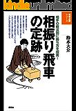 相振り飛車の定跡 将棋必勝シリーズ