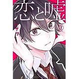 恋と嘘(3) (マンガボックスコミックス)