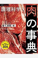 食材事典シリーズ 調理科学×肉の事典 Kindle版