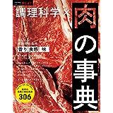 食材事典シリーズ 調理科学×肉の事典