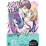 イジワル社長の恋人レッスン 1 (マーマレードコミックス)