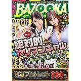 【特選アウトレット】 絶対的ヤリマンギャルSuper Complete BEST 480MIN SPECIAL / BAZOOKA(バズーカ) [DVD]
