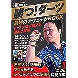 勝つ!ダーツ 最強のテクニックBOOK トッププロが教える基本と実践 (コツがわかる本!)