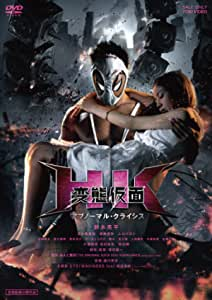 HK/変態仮面 アブノーマル・クライシス 正常版 [DVD]