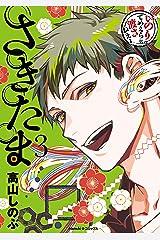 さきたま(3) (Nemuki+コミックス) Kindle版