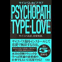 【恋愛】サイコパス式、恋愛無双。サイコパス・タイプ-ラブ: サイコパス脳をインストールして恋愛で無双する方法。好きな人の…