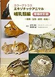 カラーアトラスエキゾチックアニマル 哺乳類編 増補改訂版 ─種類・生態・飼育・疾病─