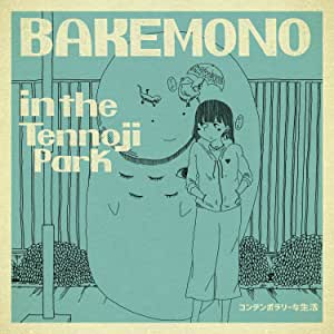 【Amazon.co.jp限定】BAKEMONO in the Tennoji Park(ピック付き)