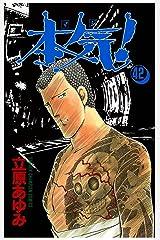 本気! 42 (少年チャンピオン・コミックス) Kindle版