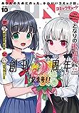 【電子版】月刊コミックキューン 2020年10月号 [雑誌]