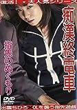 痴漢終電車 指先のぬくもり [DVD]